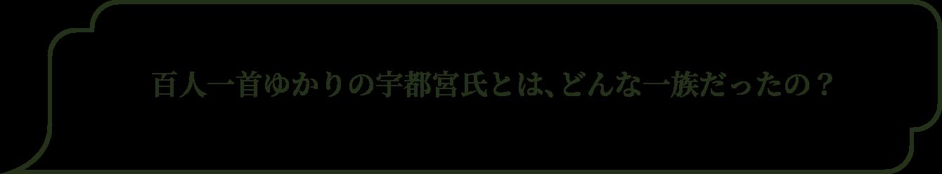 百人一首ゆかりの宇都宮氏とは、どんな一族だったの?