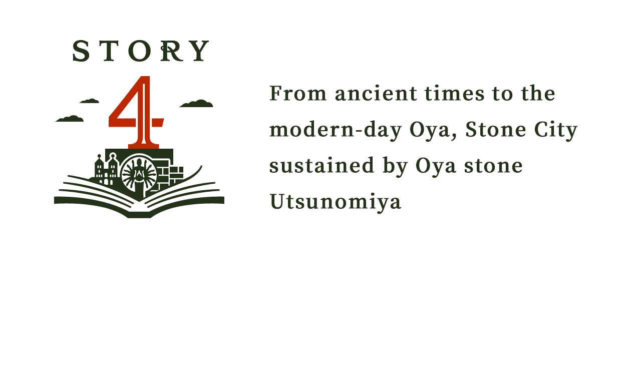古代から現代まで大谷石がつくり繋いだ石のまちうつのみや