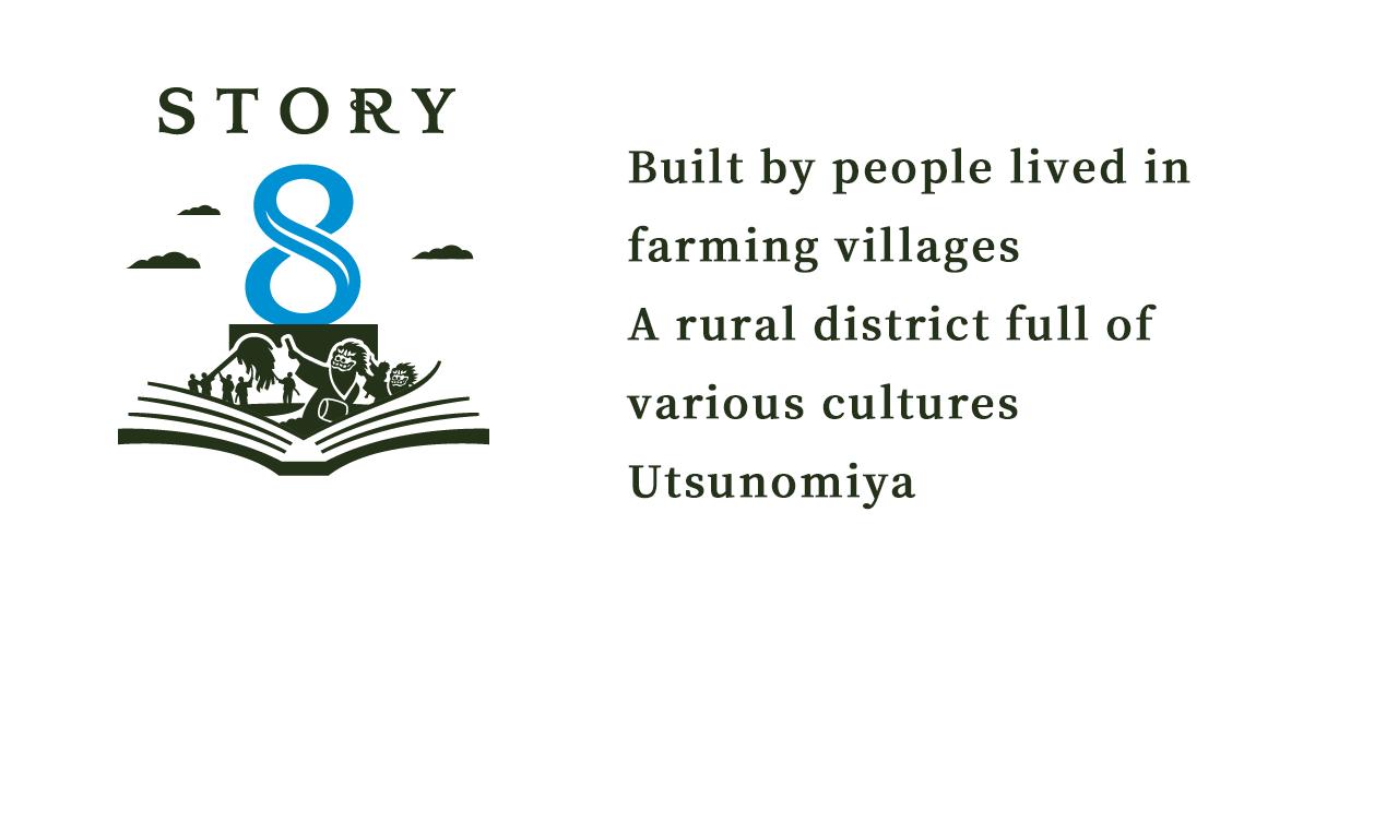 農村に生きた人々が築いた文化豊かな田園の地うつのみや